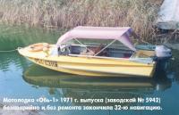 Мотолодка «Обь-1» 1971 г. выпуска