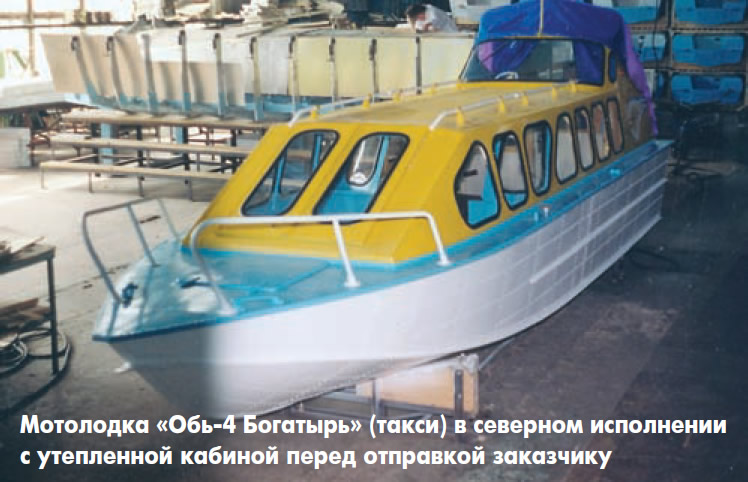 Мотолодка «Обь-4 Богатырь» (такси) в северном исполнении