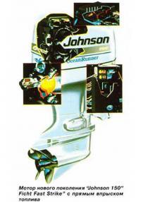 """Мотор нового поколения """"Johnson 150"""" Ficht Fast Strike"""""""