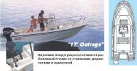 Моторная лодка «17 Outrage»