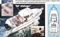 Моторная лодка «28 Outrage»