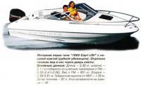 """Моторная лодка типа """"1802 Capri LSV"""""""