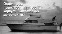 Моторная яхта на якоре