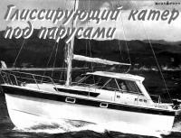 Моторно-парусная яхта Ямаха-27MS