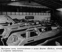 Моторные яхты фирмы «Ведел»