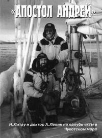 Н. Литау и доктор А. Левин на палубе яхты в Чукотском море