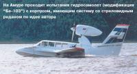 """На Амуре проходит испытания гидросамолет """"Бе-103"""""""