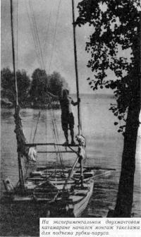 На катамаране начался монтаж такелажа для подъема рубки-паруса