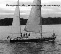 На подходе к Петропавловску-Камчатскому