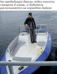 На предыдущей версии лодки консоли смещены в корму