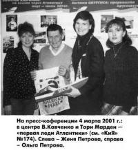 На пресс-коференции 4 марта 2001 г.
