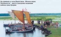 На привале у села Береговое. Обское море