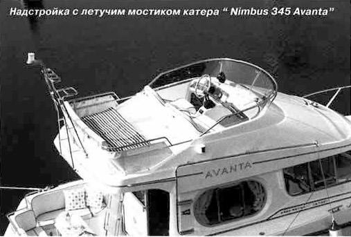 Надстройка с летучим мостиком катера