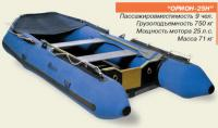 Надувная мотолодка «Орион-25Н»