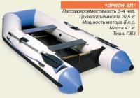 Надувная мотолодка «Орион-8П»