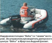 "Надувная мотолодка ""Selva"" со своим мотором"