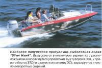 Наиболее популярная прогулочно-рыболовная лодка