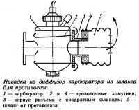 Насадка на диффузор карбюратора из шланга для противогаза