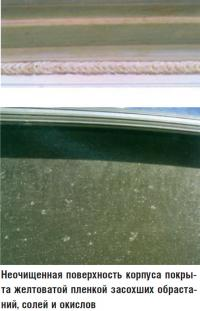 Неочищенная поверхность корпуса покрыта желтоватой пленкой засохших обрастаний, солей и окислов