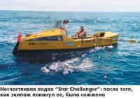 "Несчастливая лодка ""Star Challenger"""