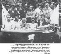 """Несколько создателей лодки """"ПК-5"""" и авторов """"КиЯ"""""""