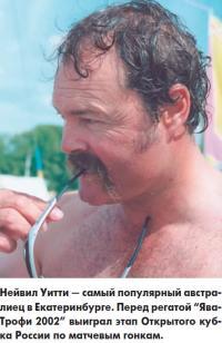 Нейвил Уитти — самый популярный австралиец в Екатеринбурге