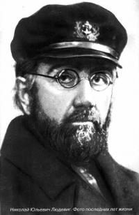 Николай Юльевич Людевиг - фото последних лет жизни