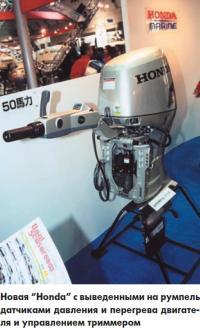 """Новая """"Honda"""" с выведенными на румпель датчиками давления и перегрева"""