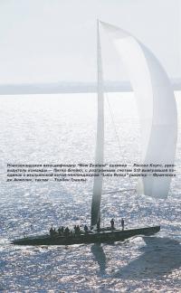 Новозеландская яхта-дифендер New Zealand