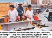 """Новозеландский женский экипаж лодки """"Telecom Challenge"""""""