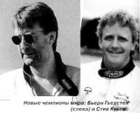 Новые чемпионы мира: Бьерн Гьелстен (слева) и Стив Куртис