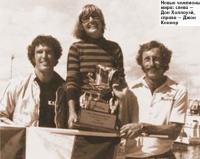 Новые чемпионы мира: слева — Дон Холлоуэй, справа — Джон Коннор