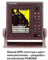 Новый GPS-плоттер с цветным дисплеем — разработка компании FURUNO