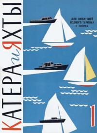 Обложка первого номера сборника Катера и яхты
