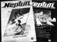 Обложки журнала «Нептун»