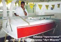 Обмер прототипа петербургской фирмы Арт-Марин