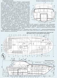 """Общее расположение и конструкция катера """"Норд-вест 82"""""""
