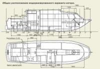 Общее расположение модернизированного варианта катера