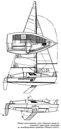 Общее расположение яхты «Рикошет микро-2» «серийной туристской» категории