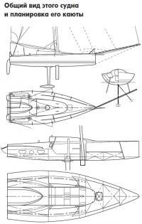 Общий вид этого судна и планировка его каюты