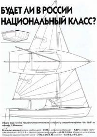 Общий вид и эскиз теоретического чертежа швертбота-тройки Sid 605