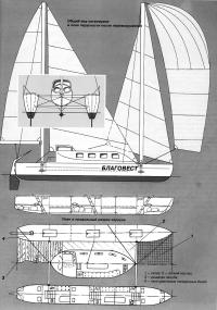 Общий вид катамарана и план парусности после перевооружения