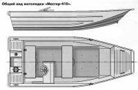 Общий вид мотолодки «Мастер-410»