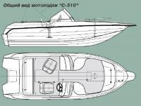 """Общий вид мотолодки """"С-510"""""""