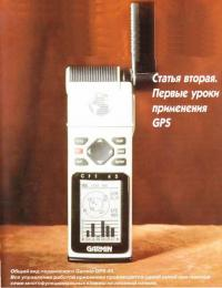 Общий вид переносного Garmin GPS 45