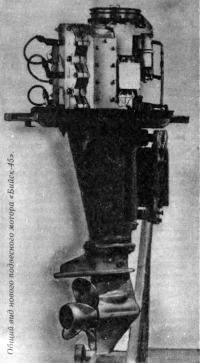 Общий вид подвесного мотора «Бийск-45»