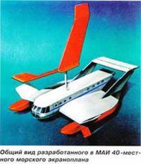 Общий вид разработанного в МАИ 40-местного морского экраноплана