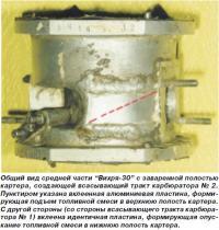 Общий вид средней части Вихря-30 с заваренной полостью картера