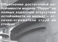 """Объяснение достаточной остойчивости модели """"Перун"""" на полных ходах"""