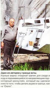 Один из авторов у транца яхты